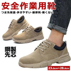 作業靴 安全靴 滑らない メンズ レディース おしゃれ かっこいい 旅行 登山 セフティーシューズ 安全スニーカー メッシュ 通気性 先芯入り 鋼先芯 つま先ガード 靴 歩きやすい 疲れない 耐滑
