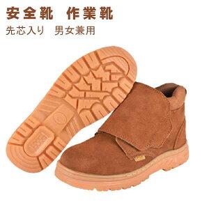 作業靴 安全靴 滑らない メンズ レディース おしゃれ かっこいい セフティーシューズ 安全スニーカー アークシューズ 紐なし 先芯入り 鋼先芯 つま先ガード 靴 歩きやすい 疲れない 耐滑 踏