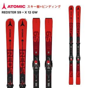2021 ATOMIC アトミック スキー板 REDSTER S9 + X 12 GW AASS02380 ビンディングセット 調整・取付無料!