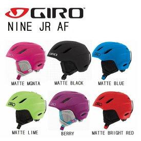 旧モデル処分 ジロ 子供用ヘルメット GIRO NINE JR AF ナインジュニア アジアンフィット スキー用 スノボ用 ヘルメット 日本正規品