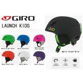 旧モデル処分 GIRO LAUNCH ラウンチ ジュニアヘルメット スキー用子供用ヘルメット スノボ子供用ヘルメット 日本正規品
