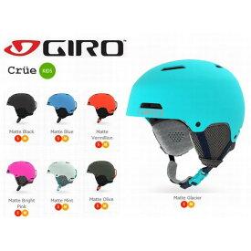 2019 GIRO Crue クルー ジュニアヘルメット スキー用子供用ヘルメット スノボ子供用ヘルメット 日本正規品