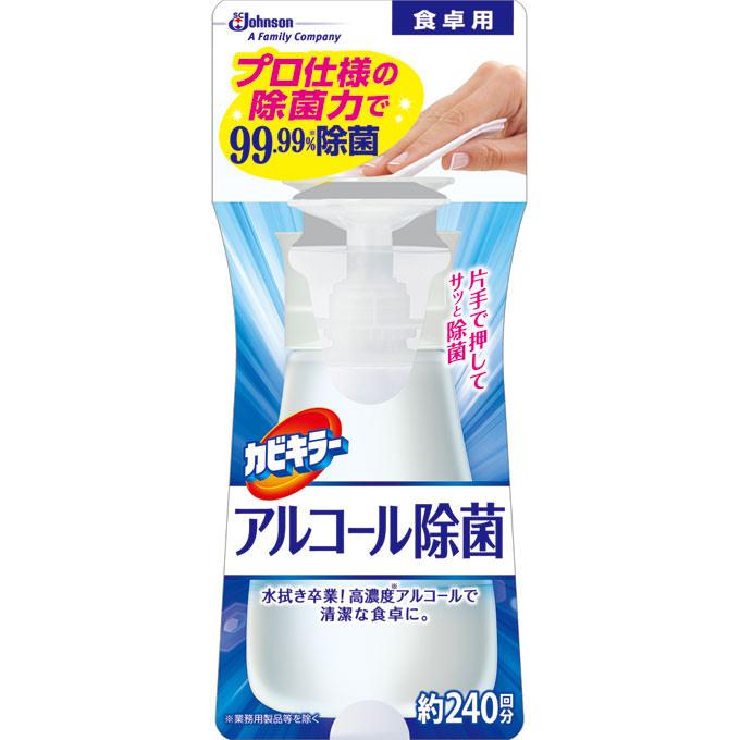 カビキラー アルコール除菌 食卓用 本体 300mL
