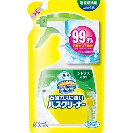スクラビングバブル 石鹸カスに強いバスクリーナー シトラスの香り つめかえ用 350mL ウェルパーク