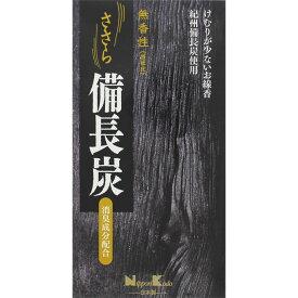 ささら 備長炭 無香性 バラ詰 約120g 黒 ウェルパーク