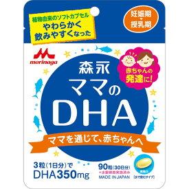 森永ママのDHA 35.6g(395mg×90粒) ウェルパーク