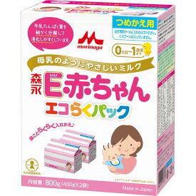 森永E赤ちゃん エコらくパック つめかえ用 800g(400g×2袋) ウェルパーク
