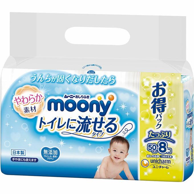 ムーニーおしりふきトイレに流せるタイプ 詰替 400枚(50枚×8個)