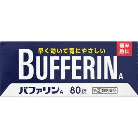 【指定第二類医薬品】バファリンA 80錠 ウェルパーク
