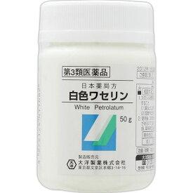 【第三類医薬品】日本薬局方 白色ワセリン 50g ウェルパーク
