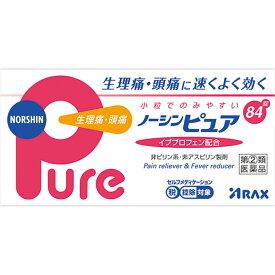 ★【指定第二類医薬品】ノーシンピュア 84錠 ウェルパーク