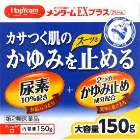 【第二類医薬品】近江兄弟社メンタームEXプラス 150g ウェルパーク