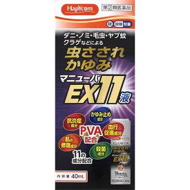 ★【指定第二類医薬品】マニューバEX11液 40mL ウェルパーク