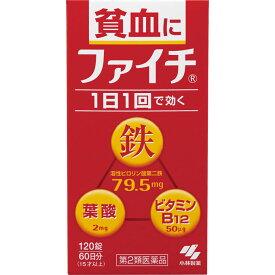 【第二類医薬品】ファイチ 120錠 ウェルパーク