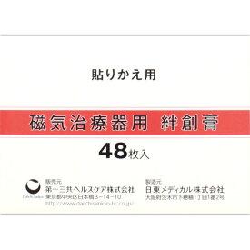 磁気治療器用 絆創膏 48枚 ウェルパーク