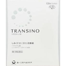 【第一類医薬品】トランシーノII 120錠 ウェルパーク◎
