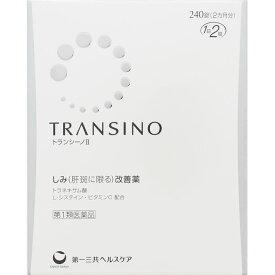 【第一類医薬品】トランシーノII 240錠 ウェルパーク◎