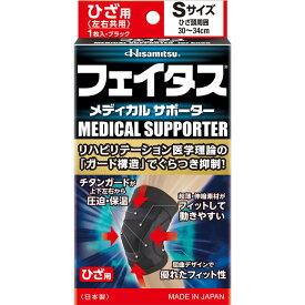フェイタス メディカル サポーター ひざ用 Sサイズ 1枚 ブラック ウェルパーク