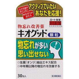 【第三類医薬品】キオグッド顆粒 30包 ウェルパーク