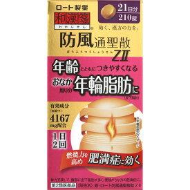 【第二類医薬品】新・ロート防風通聖散錠ZII 210錠 ウェルパーク●
