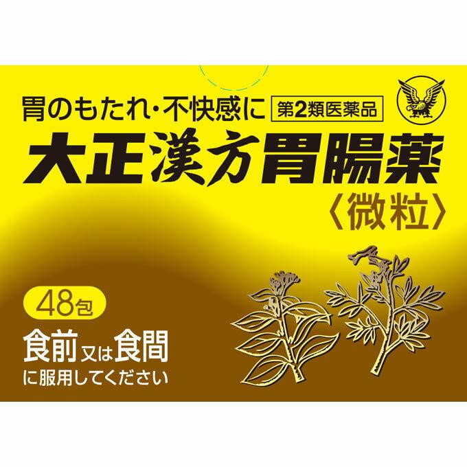 【第二類医薬品】大正漢方胃腸薬 1.2g×48包