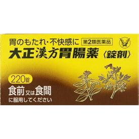 【第二類医薬品】大正漢方胃腸薬<錠剤> 220錠 ウェルパーク