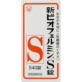 新ビオフェルミンS錠 540錠 ウェルパーク
