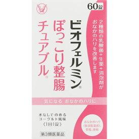 【第三類医薬品】ビオフェルミン ぽっこり整腸チュアブル 60錠 ウェルパーク