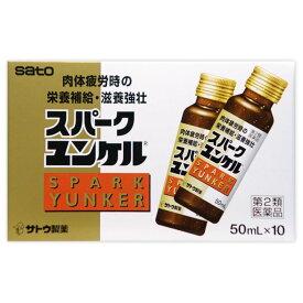 【第二類医薬品】スパークユンケル 50mL×10本 ウェルパーク