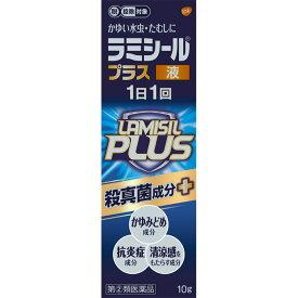 【指定第二類医薬品】ラミシールプラス液 10g