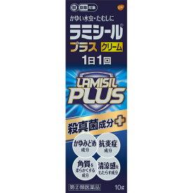 【指定第二類医薬品】ラミシールプラスクリーム 10g