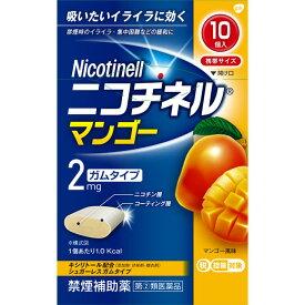 ★【指定第二類医薬品】ニコチネル マンゴー 10個 ウェルパーク