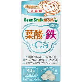 ビーンスタークマム 葉酸+鉄+カルシウム 27g(90粒) ウェルパーク