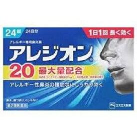 ★【第二類医薬品】アレジオン20 24錠 ウェルパーク