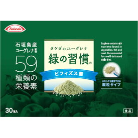 緑の習慣 ビフィズス菌30包 ウェルパーク●