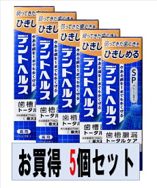 デントヘルス薬用ハミガキSP 90g×5個セット ウェルパーク●