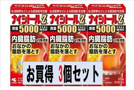【第二類医薬品】ナイシトールZa(315錠)×3個セットウェルパーク●°