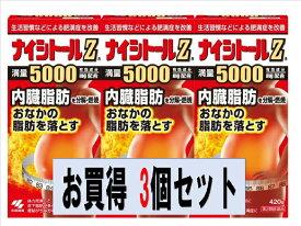 【第二類医薬品】ナイシトールZa(420錠)×3個セットウェルパーク●