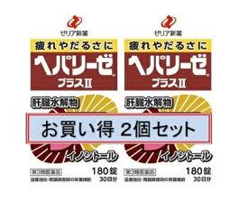 【第三類医薬品】ヘパリーゼプラスII 180錠×2個 ウェルパーク●