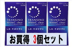 【第三類医薬品】トランシーノ ホワイトCクリア 120錠 ×3個パック ウェルパーク◎