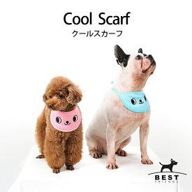 クールスカーフ 4Color 保冷剤2個付き【犬 バンダナ スカーフ】【保冷剤 ひんやり 暑さ対策 】【軽量 かわいい 安心 安全 刺繍】