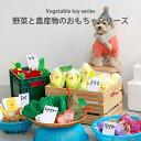 【スーパーSALE】【BITE ME / バイトミー】野菜と農産物のおもちゃシリーズ【犬 おもちゃ 犬用おもちゃ 犬のおもちゃ 大きい かわいい ピーピー 小型犬 中型犬 ドッグ】