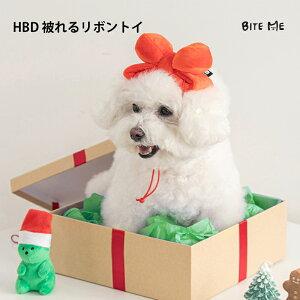 【BITE ME / バイトミー】HBD 被れるリボントイ【犬 おもちゃ 犬用おもちゃ 犬のおもちゃ 人気 リボン かわいい 誕生日 プレゼント 音 ピーピー 小型犬 中型犬 韓国ブランド】【犬の服 ドッグウ