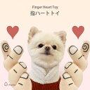 【スーパーSALE】【ding dog / ディンドッグ】指ハートトイ 【犬 おもちゃ 犬用おもちゃ 犬のおもちゃ フィンガー ラブ ピーピー 音 韓国ブランド 引っ張る 噛む 投げる おうちじかん おしゃれ かわいい ハンドメイド】
