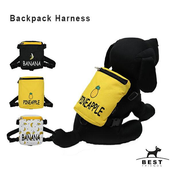 バッグパックハーネス 3Color S M L【犬 リュック】【 ハーネス 胴輪】【軽量 ポケット 犬 カバン バッグ サイズ調整可能 バナナ パイナップル 散歩 刺繍】