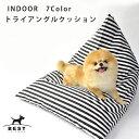 犬をダメにするクッション INDOOR 三角クッション(ミディアムサイズ) 7Color【犬 クッション ベッド】 形状維持 マ…
