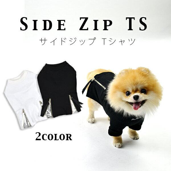 【スーパーSALE 50%OFF】サイドジップ Tシャツ/ S,M,L,XL【犬服 犬の服 ドッグウェア】【小型犬】【犬 服】【ジッパー チャック 重ね着】