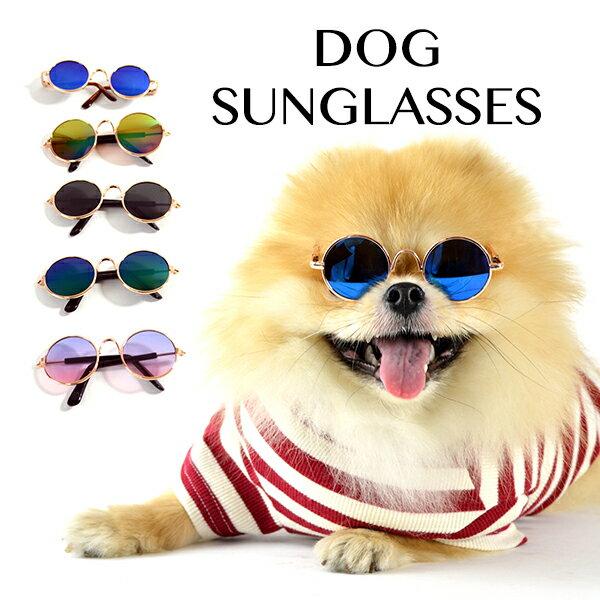 【再入荷】【返品不可】小型犬用 ドッグサングラス 5Color【サングラス】【小型犬】【おしゃれ】【インスタ SNS】