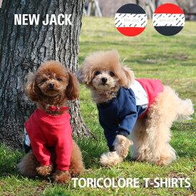 【NEW JACK / ニュージャック】トリコロールTシャツ S,M,L,XL,XXL / 犬 服 犬の服 小型犬 夜間 反射 プリント おしゃれ ストリート ドッグウェア ブランド【犬の服 ドッグウェア ベストフレンズ】
