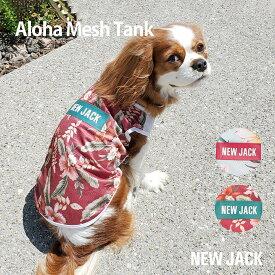NEWJACK アロハメッシュタンク S M L XL XXL 【犬 夏服 夏用 通気性 可愛い 動きやすい 着せやすい 伸縮性 ボタニカル】【犬の服 ドッグウェア ベストフレンズ】
